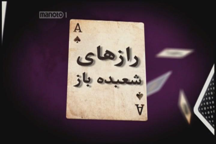 مجموعه رازهای شعبده باز  -آموزش اسرار شعبده بازی زبان فارسی